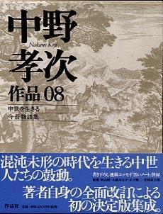 作品社| 中野孝次作品(全10巻)